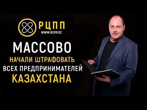 Массово начали штрафовать всех предпринимателей Казахстанаиз YouTube · С высокой четкостью · Длительность: 5 мин21 с  · Просмотры: более 3000 · отправлено: 30/05/2017 · кем отправлено: Помощь Предпринимателям