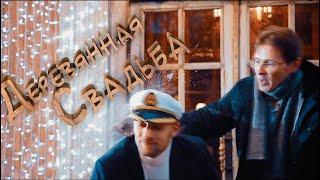 """""""Деревянная Свадьба"""""""