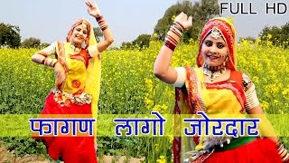 Fagun Lago Jordar (फागुन लागो जोरदार) | Brand New Fagan Song | Kamlesh Pali | Rajasthani Fagun Song