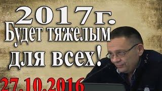 Степан Демура - 2017 год будет тяжелым /ПАДЕНИЯ ПРОДОЛЖИТСЯ/ Страна отрезана 27.10.2016