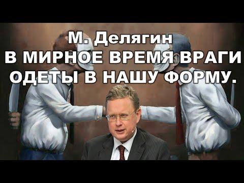 Делягин : 'Россия