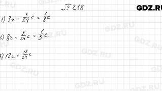 № 218 - Математика 6 класс Мерзляк