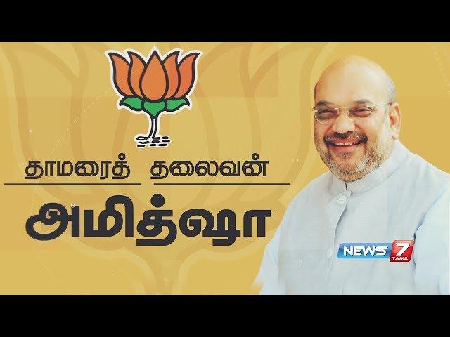 ??????????? ??? | ??????? ?????? | Amit Shahs Story | News7 Tamil
