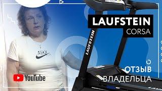 Отзыв по беговой дорожке Laufstein Corsa