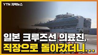 [자막뉴스] 일본 크루즈선 의료진, 직장으로 돌아갔더니... / YTN