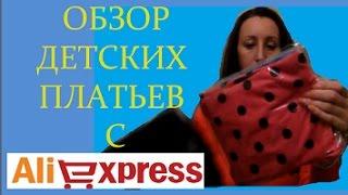 Обзор детских платьев с ALIEXPRESS .Детская одежда с алиэкспресс .