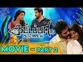 Kattappava Kanom Tamil Full Movie - Part 2 | Sibi Sathyaraj | Aishwarya Rajesh