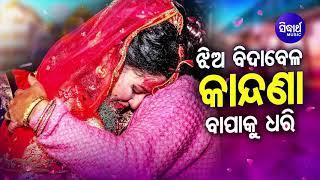 Jhia Bida Bela Kandana Bapa Ku Dhari କାନ୍ଦଣା ଝିଅ ବିଦାବେଳ ଗୀତ Namita Agarwal Sidharth TV