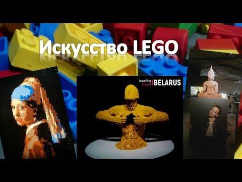 "Выставка ""Искусство LEGO"" (Минск) ||  Exhibition ""The art of the brick"" (Minsk)"
