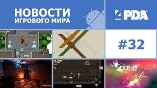 Новости игрового мира Android - выпуск 32 [Android игры]