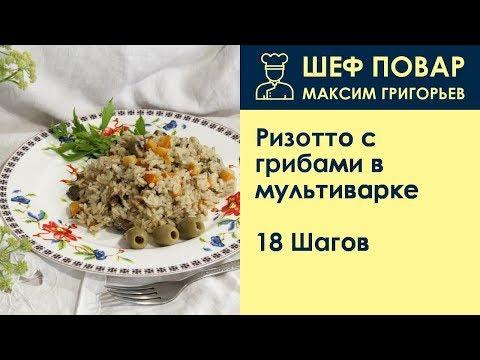 Ризотто с грибами и овощами рецепт в мультиварке