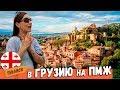 Переезд в Грузию на ПМЖ | Отношение к Русским в Грузии | Эмиграция из России