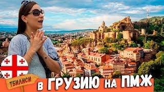 Download Переезд в Грузию на ПМЖ | Отношение к Русским в Грузии | Эмиграция из России Mp3 and Videos