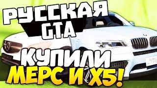 CRMP (CRMP-RP) - Покупаем Мерс и BMW X5! #36