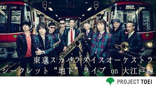 Tokyo Sk@ Paradise Orchestra