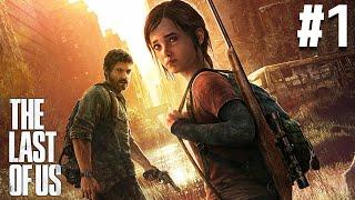 二人で生き抜け、この最悪な世界を。 神ゲー「The Last of Us」 #1