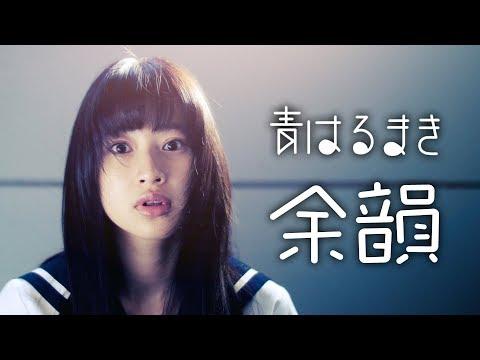 【MV】青はるまき 『余韻 』[公式]