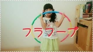 フラフープであそんでみたよ hula hoop play