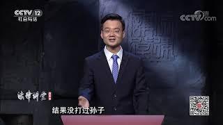 《法律讲堂(文史版)》 20191211 辽代疑案·母子恩仇(下)| CCTV社会与法