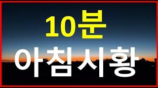 보좌관의 10분아침시황(200817), 국내휴장! 미국…