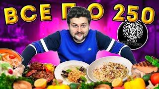 ВСЕ БЛЮДА по 250 рублей / БОЛЬШИЕ порции / В чем ПОДВОХ? / Обзор ДЕШЕВОГО ресторана Mojo Lounge