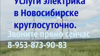 Услуги электрика в Новосибирске; Вызов электрика Новосибирск;(, 2016-12-24T04:22:06.000Z)