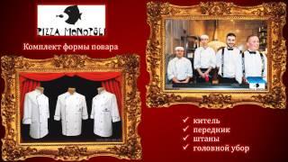 Профессиональная форма поваров(, 2014-04-22T14:07:52.000Z)