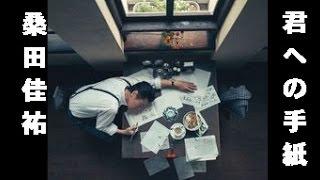 君への手紙 桑田佳祐 演奏宅録フルcover 内村光良監督・映画『金メダル男』主題歌
