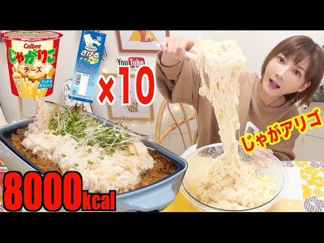 【MUKBANG】 Huge Jaga-Aligot Using 10 Jagariko Potato Chips & Plenty Of Cheese!! [8000kcal][Use CC]
