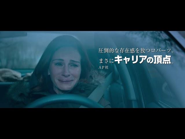 映画『ベン・イズ・バック』予告編