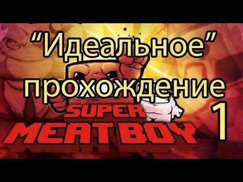 Идеальное прохождение Super meat boy