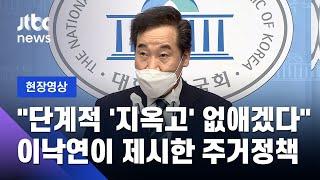 """[현장영상] 이낙연, 주거정책 공약…""""단계적으…"""