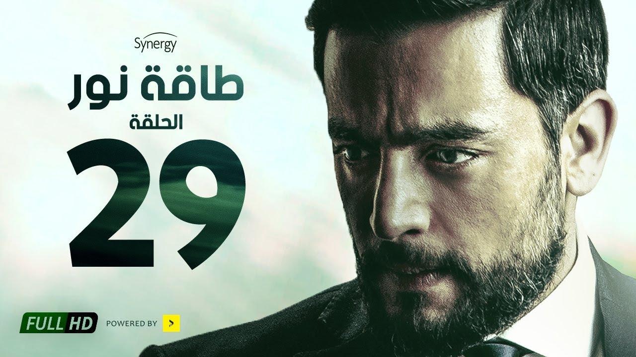 مسلسل طاقة نور - الحلقة التاسعة والعشرون - بطولة هاني سلامة | Episode 29 - Taqet Nour Series
