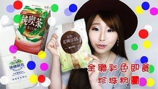 網友暴動!全聯巧娜娜30秒即食彩色珍珠粉圓+純喫茶&瑞穗鮮乳鮮奶茶 試食分享 Moko