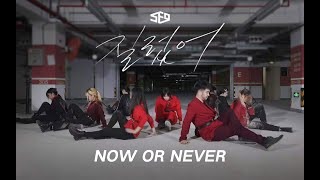"""SF9 (에스에프나인)질렀어 """"Now or Never"""" 