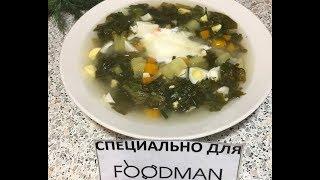 Зелёный борщ без зажарки: рецепт от Foodman.club