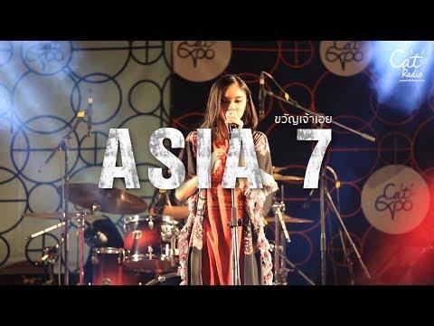 ASIA 7 - ขวัญเจ้าเอย @CAT EXPO#4