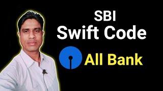 How To SBI Swift Code All Bank মোবাইল দিয়ে কিভাবে চেক করবেন