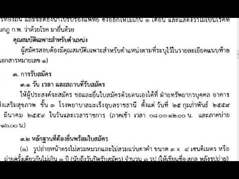กรมการแพทย์ เปิดรับสมัครสอบพนักงานราชการ 25 ก.พ. -4 มี.ค. 2559