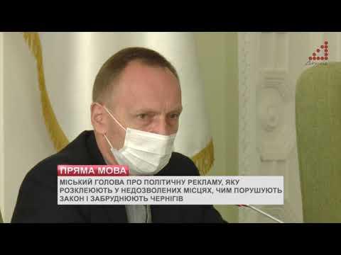 Владислав Атрошенко: Я закликаю всіх учасників виборів не засмічувати місто і клеїти свою агітацію у встановлених місцях