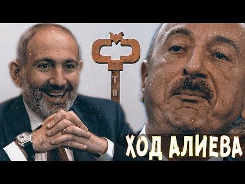 СРОЧНО!!! Азербайджан отвергает Никола Пашиняна и открывает ему путь