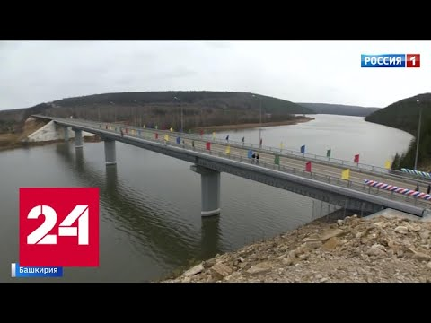 В Башкирии раньше срока открыли мост через Уфу - Россия 24