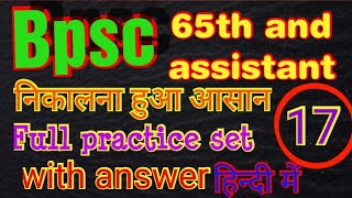 Bpsc assistant full practice set 17 with answer