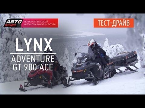 Тест-драйв - снегоход Lynx Adventure GT 900 ACE (Наши тесты) - АВТО ПЛЮС