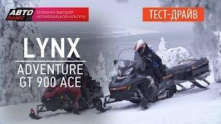Тест-драйв - снегоход Lynx Adventure GT 900 ACE (Наши тесты) - АВТО ПЛЮС(Подписывайся на свежие тест-драйвы - http://www.youtube.com/subscription_center?add_user=redmediatv Тест-драйв - Lynx Adventure GT 900 ACE (Наши ..., 2015-05-03T11:00:00.000Z)
