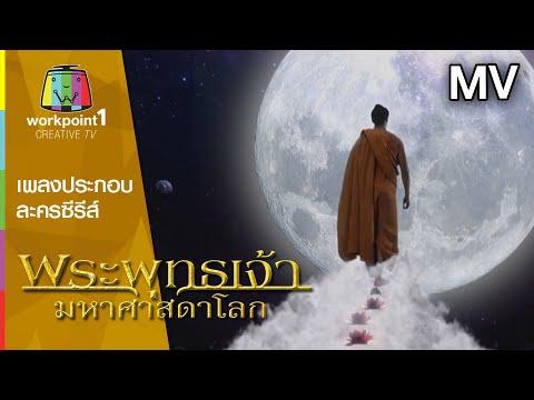 พระพุทธเจ้า [เพลงประกอบละครซีรีส์ พระพุทธเจ้า มหาศาสดาโลก]
