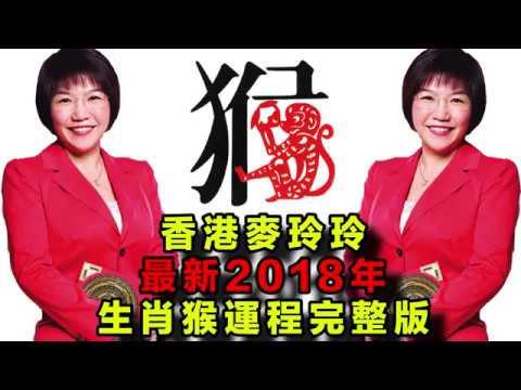 香港麥玲玲最新2018年『生肖猴』運程完整版! - YouTube