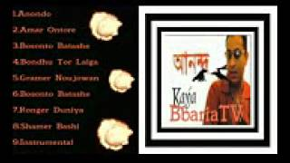 Anondo  Full Album Kaya   Click On The Songs