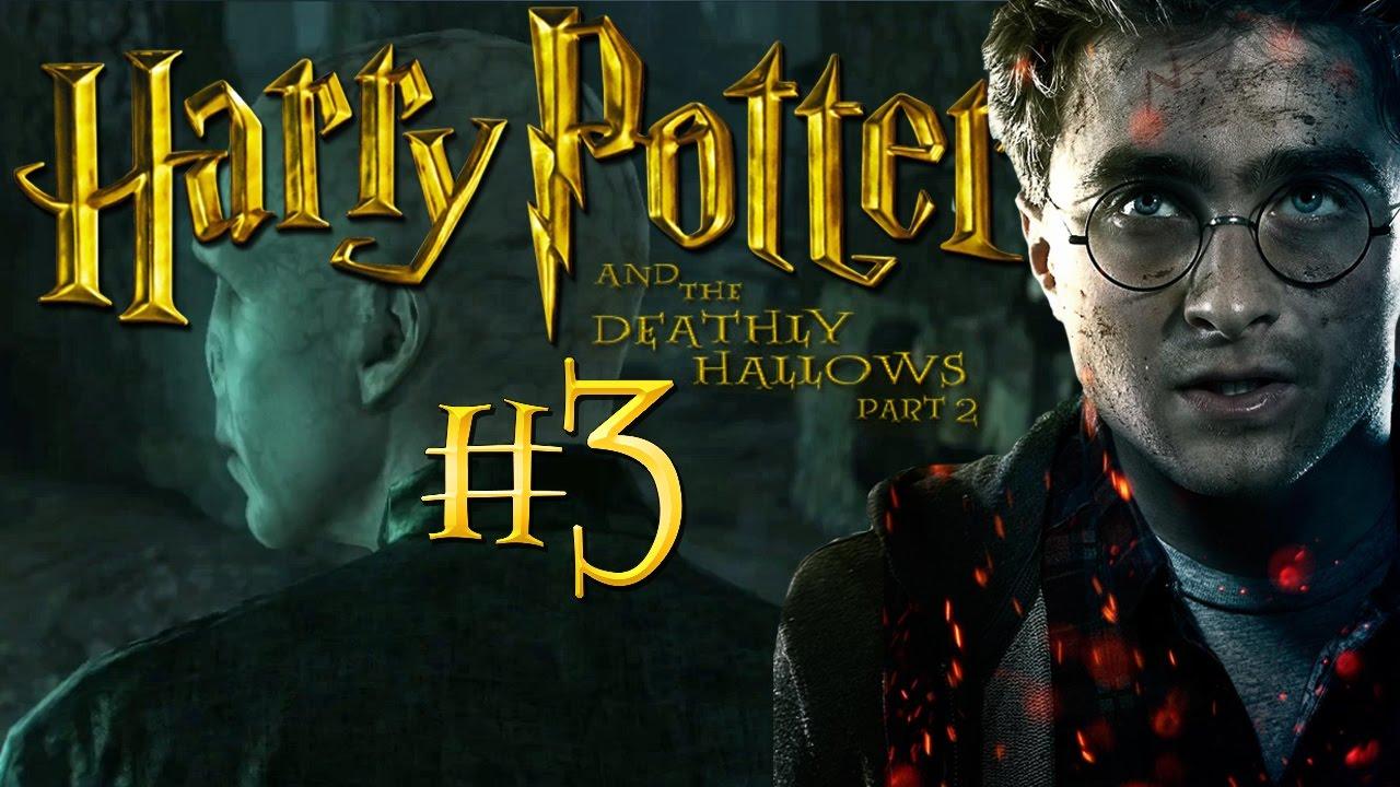 Гарри Поттер и Дары Смерти. Часть 2 - Прохождение #3 - YouTube