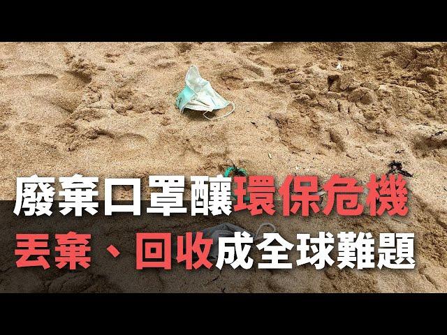 廢棄口罩釀環保危機 丟棄、回收成全球難題【央廣國際新聞】
